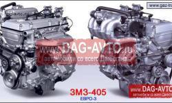 Дополнительно мы осуществляем продажу и установку на автомобили двигателей ЗМЗ-405 (Евро-3) .